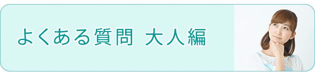 banner_qa_otona_m