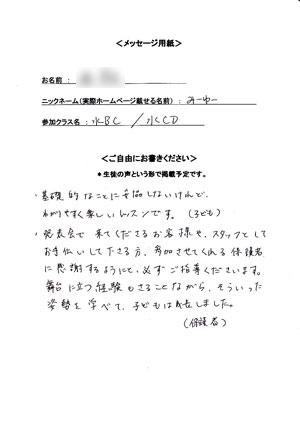 seitono_koe-4
